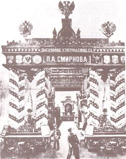 Павильон на Нижегородской ярмарке 1896 года